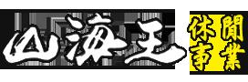 山海王-清水斷崖獨木舟-沙灘車-自行車